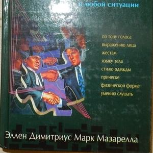 Читать человека как книгу