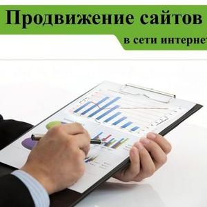 Продвижение бизнеса